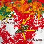 【主題歌】TV 悪偶 -天才人形- OP「prima dynamis」/電気式華憐音楽集団