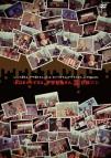【DVD】よんでますよ、アザゼルさん。Z & きいてますよ、アザゼルさん。Z Presents あ○まつりですよ、アザゼルさん。Z 記録DVD