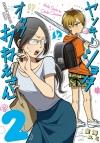 【コミック】ヤンキーショタとオタクおねえさん(2)