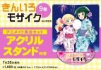 【コミック】きんいろモザイク(9) アニメイト限定セット【アクリルスタンド付き】