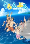 【DVD】TV ぐらんぶる 4