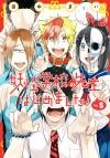 【コミック】妖怪学校の先生はじめました!(5)