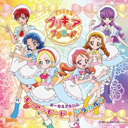 【アルバム】キラキラ☆プリキュアアラモード ボーカルアルバム キュアラモード☆アラカルト