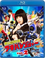 900【Blu-ray】TV 非公認戦隊アキバレンジャー vol.2