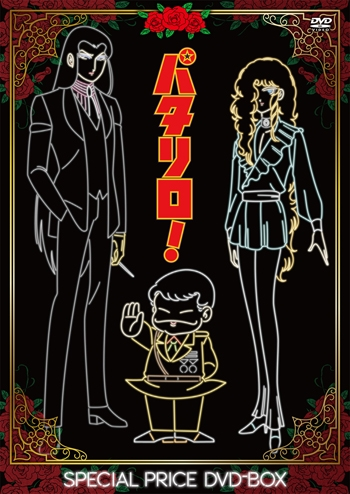 900【DVD】TV パタリロ! スペシャルプライスBOX
