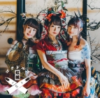 【アルバム】TV Back Street Girls-ゴクドルズ- ゴクドルズ虹組 ゴクドルミュージック 初回限定盤