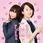 【DJCD】DJCD ゆみりと愛奈のモグモグ・コミュニケーションズ