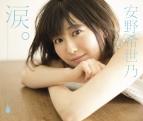 【アルバム】安野希世乃/涙。 初回限定盤