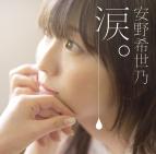 【アルバム】安野希世乃/涙。 通常盤