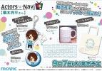 【グッズ-バッチ】Actors Navi 缶バッジ/橋本祥平