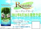 【グッズ-トレーディングカード】Rewrite トレーディングカード <フロンティアワークス版>