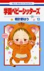 【コミック】学園ベビーシッターズ(13)
