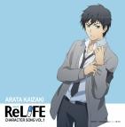 【キャラクターソング】ReLIFE キャラクタ―ソングVol.1 海崎新太 (CV.小野賢章)