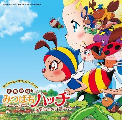 900【サウンドトラック】劇場版 昆虫物語 みつばちハッチ勇気のメロディ