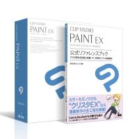 900【画材-ウインドウズ】CLIP STUDIO PAINT EX 公式リファレンスガイドブック付