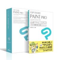 アニメイトオンラインショップ900【画材-ウインドウズ】CLIP STUDIO PAINT PRO 公式リファレンスガイドブック付