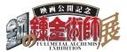 【チケット】映画公開記念 鋼の錬金術師展(東京)/前売券(中高生)