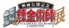 【チケット】映画公開記念 鋼の錬金術師展(東京)/前売券(小学生以下)