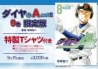 【コミック】ダイヤのA act2(9) 限定版