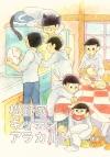 【同人誌】【専売】松野家キッチンアラカルト