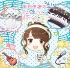 【DJCD】ラジオ 新田恵海のえみゅーじっく♪ まじっく☆ つん11