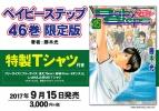 【コミック】ベイビーステップ(46) 限定版