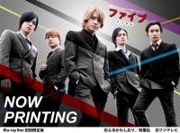 900【Blu-ray】Web ファイブ Blu-ray BOX 初回限定版