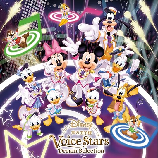 【アルバム】Disney 声の王子様 Voice Stars Dream Selection