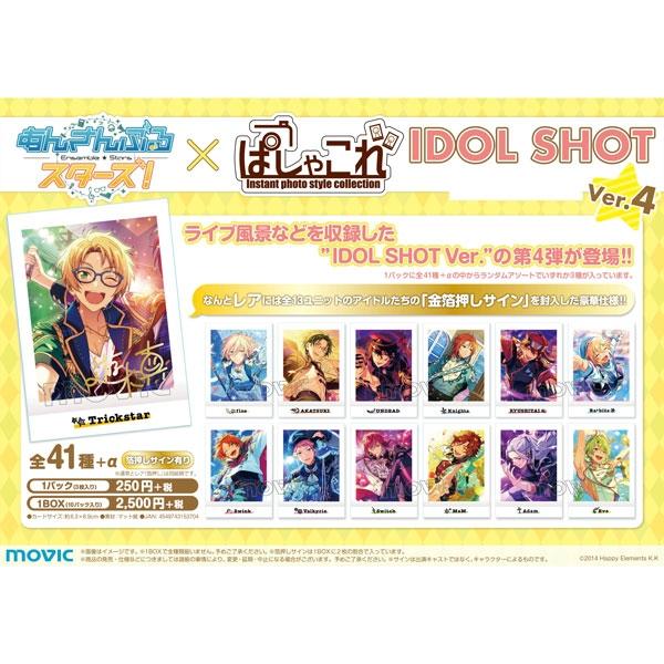 【グッズ-ブロマイド】あんさんぶるスターズ! ぱしゃこれ/IDOL SHOT Ver.4