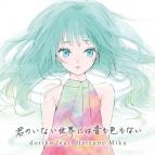【アルバム】doriko feat. 初音ミク/君のいない世界には音も色もない
