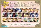 【グッズ-ブロマイド】マジきゅんっ!ルネッサンス ブロマイドコレクション