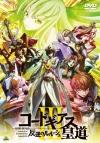 【DVD】劇場版 コードギアス 反逆のルルーシュIII 皇道