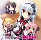 【DJCD】ラジオ ワガママハイスペックRADIO