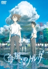【DVD】劇場版 台風のノルダ 通常版
