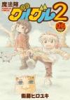 【コミック】魔法陣グルグル2(6)