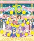 【アルバム】らき☆すた 歌のベスト ~アニメ放送10周年記念盤~