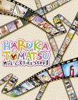【Blu-ray】戸松遥/HARUKA TOMATSU Music Clips step1 初回仕様限定版