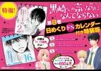 【コミック】黒崎くんの言いなりになんてならない(8) 日めくりドSカレンダー付き特装版
