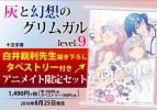 【小説】灰と幻想のグリムガル level.9 アニメイト限定セット【描き下ろしタペストリー付き】