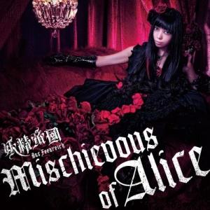 【クリックで詳細表示】【主題歌】PSP版 クイーンズゲイト スパイラルカオス OP&ED「Mischievous of Alice」/妖精帝國