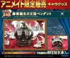 【グッズ-ペンダント】新テニスの王子様 跡部誕生日王冠ペンダント ~Atobe Birthday crown pendant~【受注生産限定】