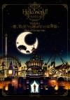 【DVD】天月‐あまつき‐/Hello, World! TOUR 2015~春、君と見つける扉の向こうのお伽話~ FINAL LIVE at Zepp Tokyo 通常版