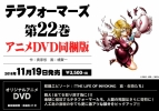 【コミック】テラフォーマーズ(22) アニメDVD同梱版