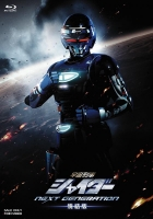 900【Blu-ray】映画 宇宙刑事シャイダー NEXT GENERATION 焼結版