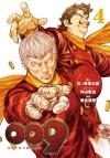 【コミック】009 RE:CYBORG(4)