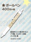 【グッズ-ボールペン】アイドリッシュセブン ボールペン
