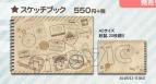 【グッズ-スケッチブック】アイドリッシュセブン スケッチブック