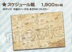 【グッズ-スケジュール帳】アイドリッシュセブン スケジュール帳