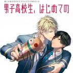 【ドラマCD】男子高校生、はじめての ~第7弾 同級生とやりたい100の願望~ アニメイト限定盤