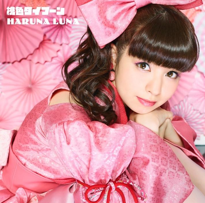 【主題歌】TV ゆらぎ荘の幽奈さん OP「桃色タイフーン」/春奈るな  初回生産限定盤